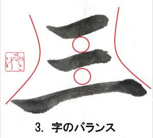 3. 字のバランス