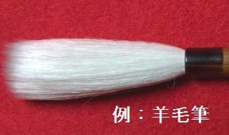 例:羊毛筆